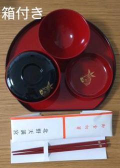 "Thumbnail of ""北野天満宮 お食い初め 食器"""