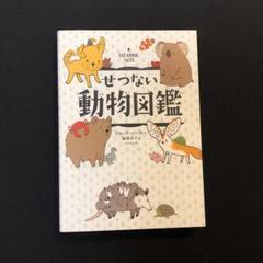 "Thumbnail of ""せつない動物図鑑"""