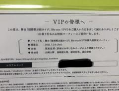 "Thumbnail of ""舞台カイジ ざわステ Blu-ray DVD特典 シリアルコード"""