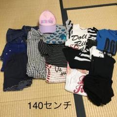"Thumbnail of ""夏服 女の子 まとめ売り 140センチ 16点"""