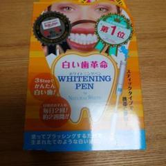 "Thumbnail of ""白い歯革命"""