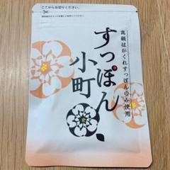 """Thumbnail of """"生活総合サービス すっぽん小町 62粒"""""""