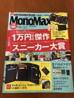 "Thumbnail of ""MonoMax6月号 宝島社"""