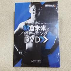 "Thumbnail of ""トレーニング DVD"""