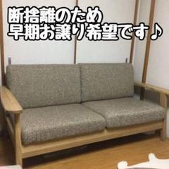 """Thumbnail of """"ソファ 2人がけ 布製 木製"""""""