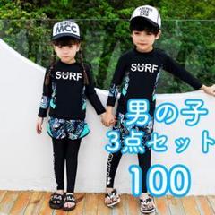"""Thumbnail of """"ラッシュガード 男の子 100cm 子供 キッズ 海 プール レジャー 旅行"""""""