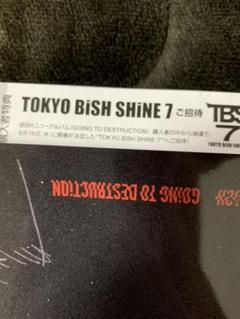"""Thumbnail of """"BiSH TOKYO BiSH SHiNE シリアルナンバー"""""""