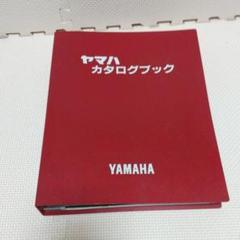 "Thumbnail of ""YAMAHA カタログ ブック"""