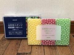 """Thumbnail of """"ダスキンスポンジ台所用3色セット&台所用スポンジネイビー3個セット"""""""
