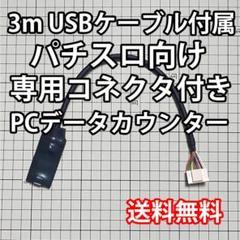 """Thumbnail of """"3mUSBケーブル付き パチスロPCデータカウンター"""""""