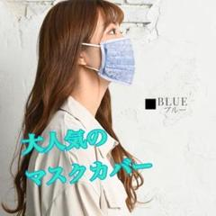 "Thumbnail of ""【新品!送料無料❗️】マスクカバー ブルー オフィスマスク"""