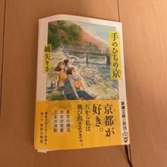 "Thumbnail of ""手のひらの京"""