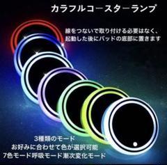 "Thumbnail of ""車内気分転換 光る LED 7色切り替え防水 ライトアップ コースター 2個"""
