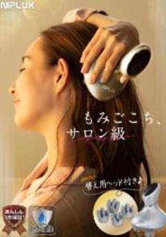 "Thumbnail of ""【NIPLUX】 HEAD SPA 頭皮エステ 電動 頭皮ブラシ【期間限定】"""