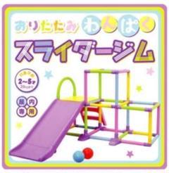 "Thumbnail of ""ヤトミ スライダージム"""