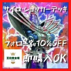 """Thumbnail of """"遊戯王 No.305 サイコ・ショッカーデッキ"""""""
