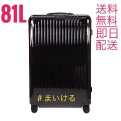 "Thumbnail of ""オープンセール  リモワ RIMOWA スーツケース 81L 82373624"""