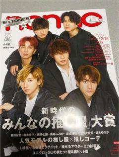 "Thumbnail of ""non-no SixTONES表紙"""