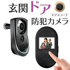 """Thumbnail of """"玄関ドア防犯カメラ ルスカ SHC1000"""""""