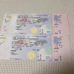 """Thumbnail of """"しまじろうコンサート 2021年 群馬 チケット2枚"""""""