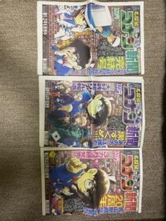 "Thumbnail of ""名探偵コナン 月刊新聞3種類セット"""