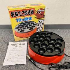 "Thumbnail of ""S991 カネヨウ 電気たこ焼き器 TK-18 箱付き 動作OK"""