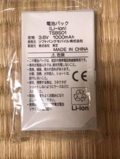 "Thumbnail of ""Softbank 純正電池パック TSBS01 未使用"""