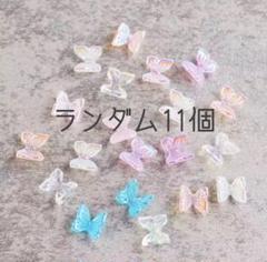 """Thumbnail of """"バタフライ オーロラ ネイルパーツ ランダム11個セット"""""""
