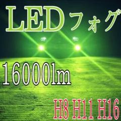 "Thumbnail of ""2021年 最新 モデル 16000lm グリーン 緑 H8 H11 H16"""