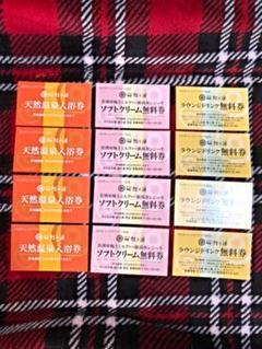 "Thumbnail of ""ほてる大橋館の湯 天然温泉入浴券4枚&ドリンク無料券4枚&ソフトクリーム券4枚"""