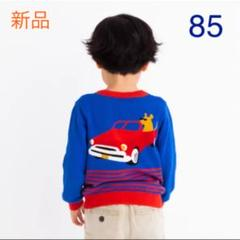 "Thumbnail of ""新品 アミアミ ネズミカーディガン85"""