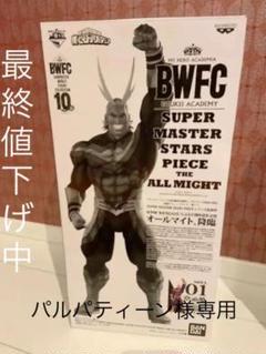 "Thumbnail of ""フィギュア4点セットお買い得(オールマイトA賞未開封)"""