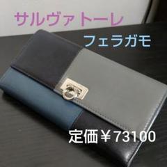 """Thumbnail of """"【早い者勝ち!】定価¥73100 サルヴァトーレフェラガモ 長財布"""""""