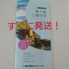 "Thumbnail of ""東急不動産 株主優待券"""