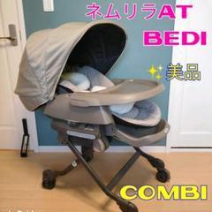 "Thumbnail of ""【限定1台】COMBI ネムリラAT BEDI  最上位モデル ハイローチェア"""