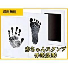 "Thumbnail of ""即発送 赤ちゃんスタンプ アート写真 記念 手形 足型 インク 汚れない 安全"""