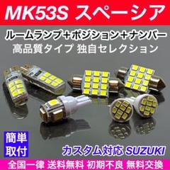 "Thumbnail of ""MH53S スペーシア T10 LEDバルブ ルームランプ 室内灯セット 電球"""