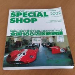"Thumbnail of ""スペシャル・ショップ : Special shop 2002"""