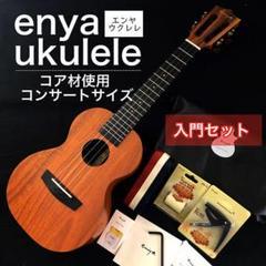 "Thumbnail of ""【enya】国内未発売モデル・コア材・コンサートウクレレ【セット付】"""