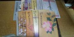 "Thumbnail of ""京都南座歌舞伎パンフレット"""