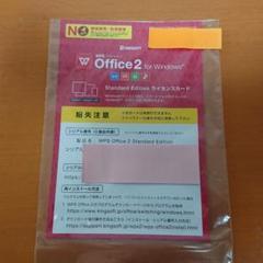 """Thumbnail of """"wps office2 ライセンスカード"""""""