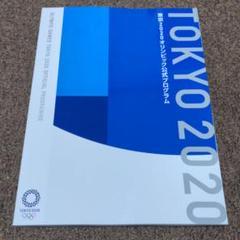 "Thumbnail of ""東京オリンピック公式プログラム"""
