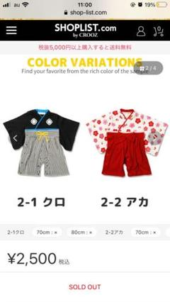 "Thumbnail of ""袴ロンパース 90cm 女の子 花柄"""
