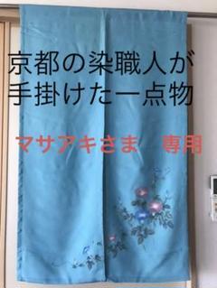 "Thumbnail of ""のれん  正絹、絽   本染 朝顔柄 一点物 京都職人制作"""