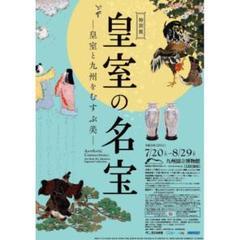 "Thumbnail of ""九州国立博物館 皇室の名宝 チケット 2枚"""