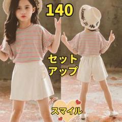 """Thumbnail of """"キッズセットアップ ボーダーTシャツ キュロットスカート  ショートパンツ140"""""""