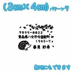 "Thumbnail of ""住所スタンプ パターン7"""