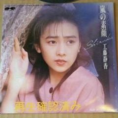 "Thumbnail of ""嵐の素顔   EP   シングル   レコード"""