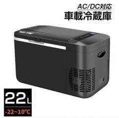 "Thumbnail of ""22L冷凍庫 車載冷蔵庫 USB給電可能"""