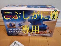 "Thumbnail of ""京セラ RYOBI サンダー MS-30B"""